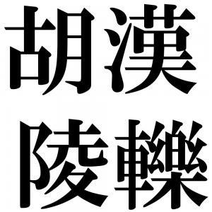 胡漢陵轢の四字熟語-壁紙/画像