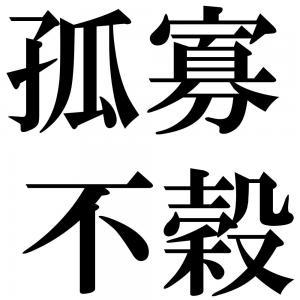 孤寡不穀の四字熟語-壁紙/画像