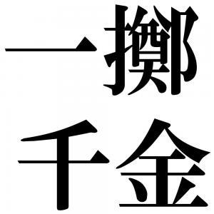 一擲千金の四字熟語-壁紙/画像