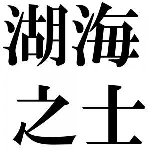湖海之士の四字熟語-壁紙/画像