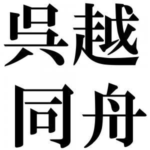 呉越同舟の四字熟語-壁紙/画像