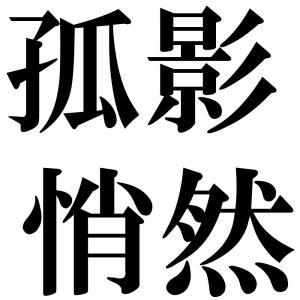 孤影悄然の四字熟語-壁紙/画像