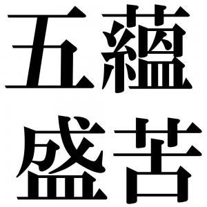 五蘊盛苦の四字熟語-壁紙/画像