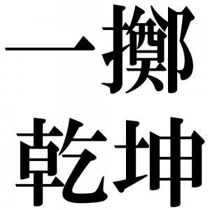 一擲乾坤の四字熟語-壁紙/画像