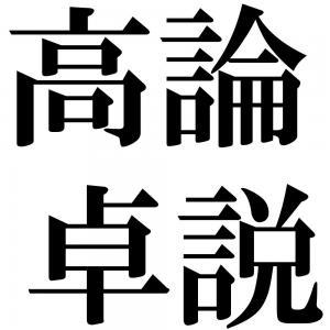 高論卓説の四字熟語-壁紙/画像