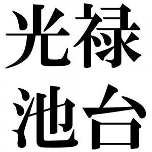 光禄池台の四字熟語-壁紙/画像