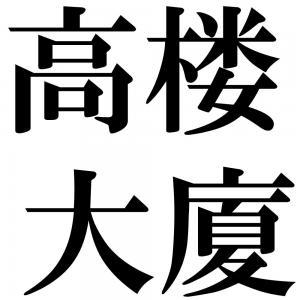高楼大廈の四字熟語-壁紙/画像