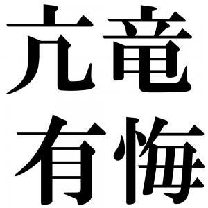 亢竜有悔の四字熟語-壁紙/画像