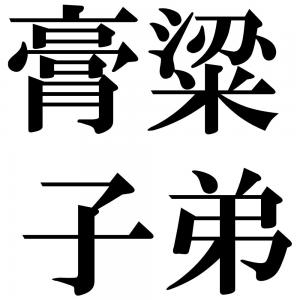 膏粱子弟の四字熟語-壁紙/画像