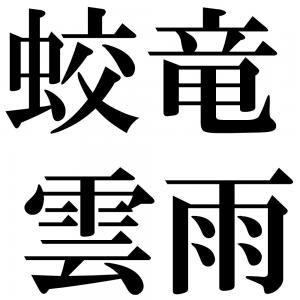 蛟竜雲雨の四字熟語-壁紙/画像