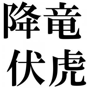降竜伏虎の四字熟語-壁紙/画像