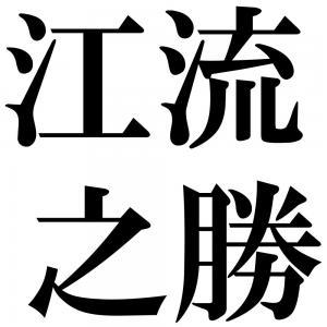 江流之勝の四字熟語-壁紙/画像