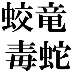 蛟竜毒蛇の四字熟語-壁紙/画像
