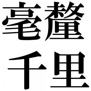 毫釐千里の四字熟語-壁紙/画像