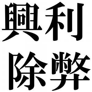 興利除弊の四字熟語-壁紙/画像