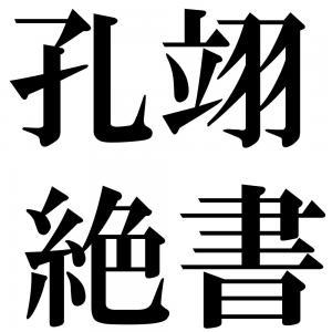 孔翊絶書の四字熟語-壁紙/画像