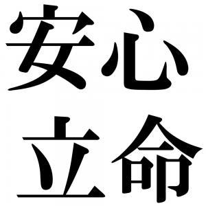 安心立命の四字熟語-壁紙/画像