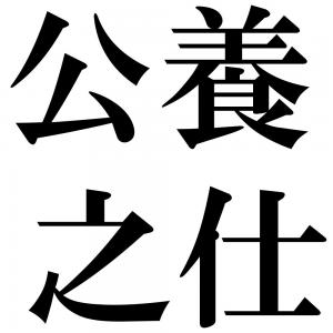 公養之仕の四字熟語-壁紙/画像