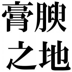 膏腴之地の四字熟語-壁紙/画像