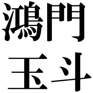 鴻門玉斗の四字熟語-壁紙/画像