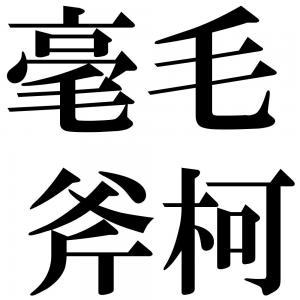 毫毛斧柯の四字熟語-壁紙/画像