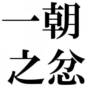 一朝之忿の四字熟語-壁紙/画像