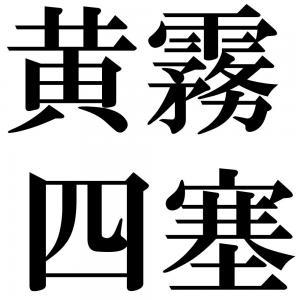 黄霧四塞の四字熟語-壁紙/画像