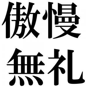 傲慢無礼の四字熟語-壁紙/画像
