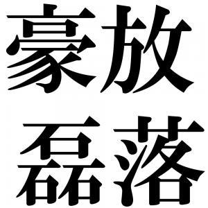 豪放磊落の四字熟語-壁紙/画像