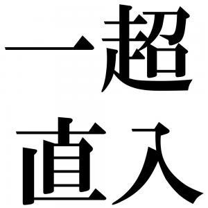 一超直入の四字熟語-壁紙/画像