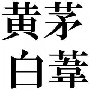 黄茅白葦の四字熟語-壁紙/画像