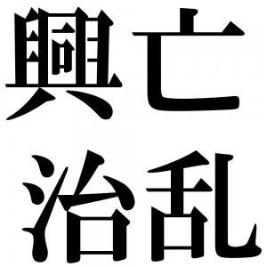 興亡治乱の四字熟語-壁紙/画像