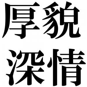 厚貌深情の四字熟語-壁紙/画像