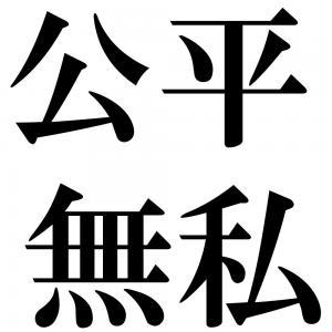 公平無私の四字熟語-壁紙/画像