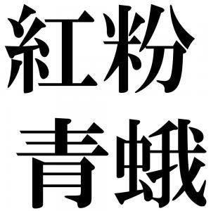 紅粉青蛾の四字熟語-壁紙/画像