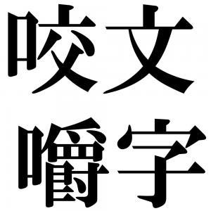 咬文嚼字の四字熟語-壁紙/画像