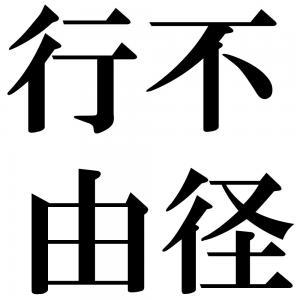 行不由径の四字熟語-壁紙/画像