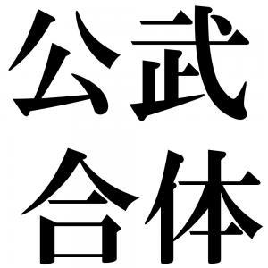 公武合体の四字熟語-壁紙/画像