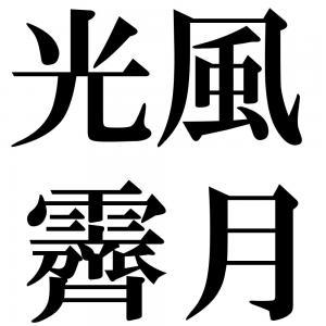 光風霽月の四字熟語-壁紙/画像