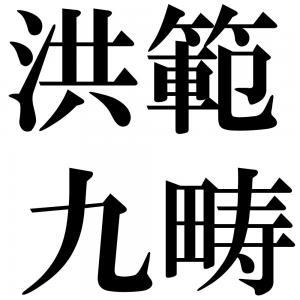 洪範九畴の四字熟語-壁紙/画像