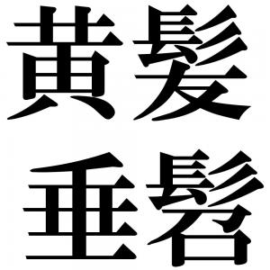 黄髪垂髫の四字熟語-壁紙/画像
