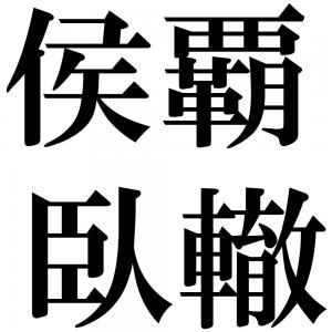 侯覇臥轍の四字熟語-壁紙/画像