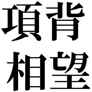 項背相望の四字熟語-壁紙/画像