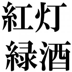紅灯緑酒の四字熟語-壁紙/画像