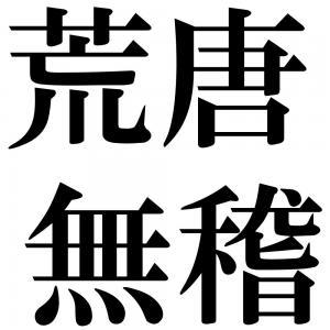 荒唐無稽の四字熟語-壁紙/画像