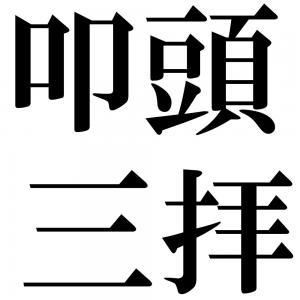 叩頭三拝の四字熟語-壁紙/画像
