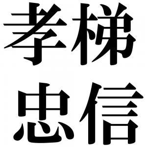 孝梯忠信の四字熟語-壁紙/画像