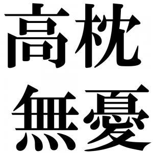高枕無憂の四字熟語-壁紙/画像
