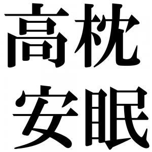 高枕安眠の四字熟語-壁紙/画像