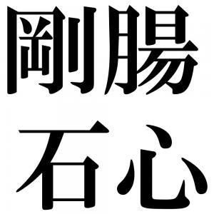 剛腸石心の四字熟語-壁紙/画像